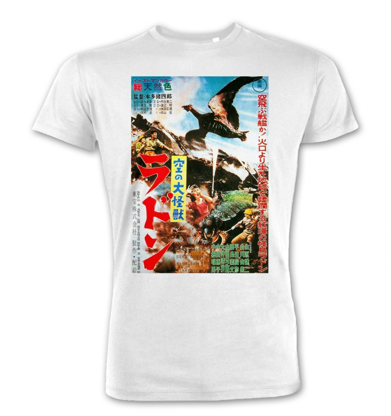 Rodan Flying Monster men's Premium t-shirt