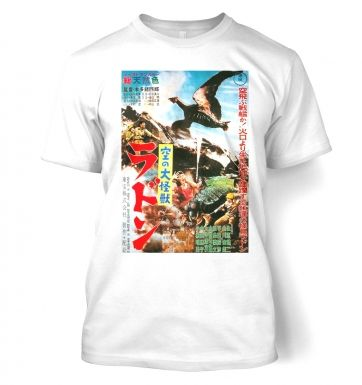 Rodan Flying Monster  t-shirt